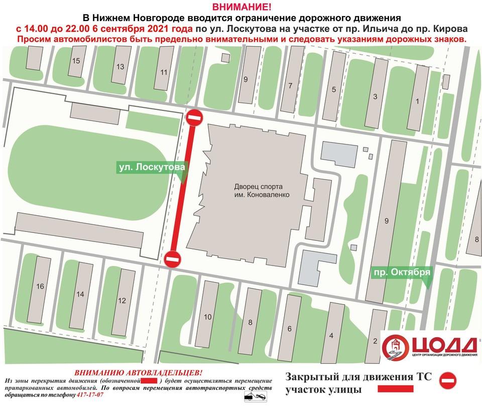 Улицу Лоскутова перекрыли в Нижнем Новгороде 6 сентября. ФОТО: ЦОДД Нижнего Новгорода