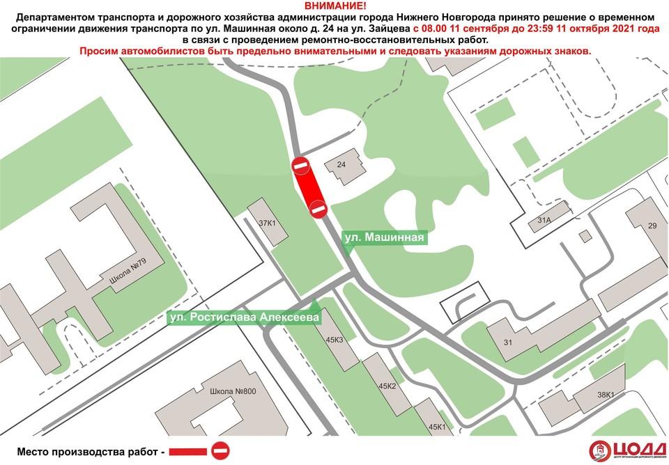 Улицу Машинную перекроют в Нижнем Новгороде до 12 октября. ФОТО: ЦОДД Нижнего Новгорода