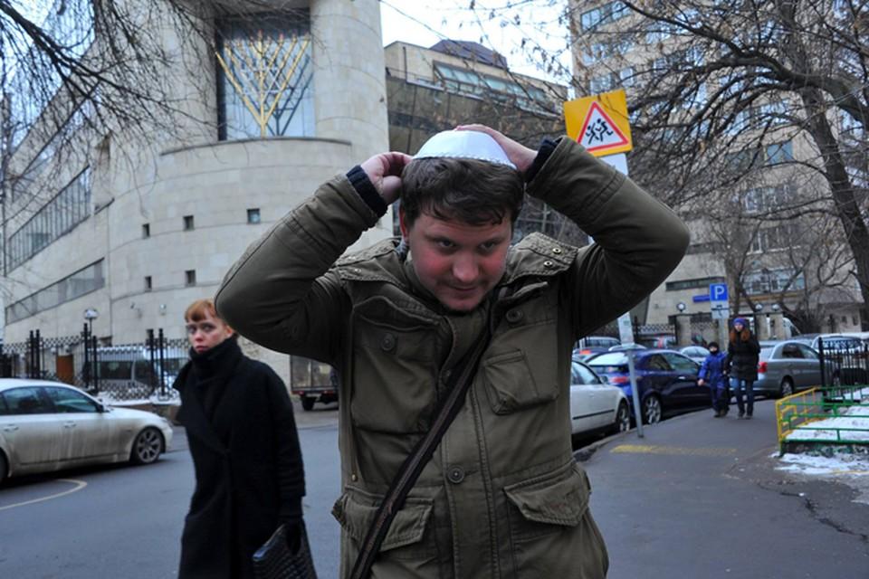 Москва, февраль 2015 г., журналист «Комсомолки». Кипу мы купили возле синагоги. Носитьшапочку представителям других конфессий и атеистам не воспрещается. Так что чувств верующих мы, надеемся, не оскорбили.